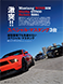 A-CARS 2015年1月号