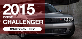 challenger (1)