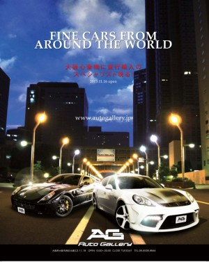 AG大阪ついに明日オープンです