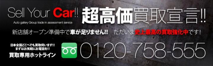 index-banner-kaitori