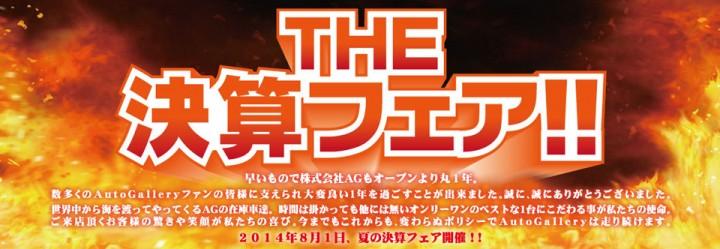 2014-08-決算バナー①