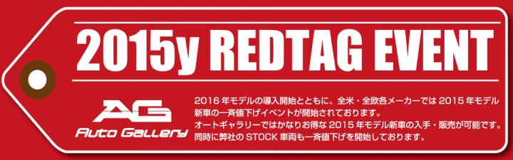 2015y REDTAG EVENT