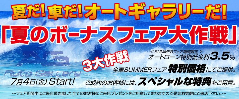 2014-07-バナー2